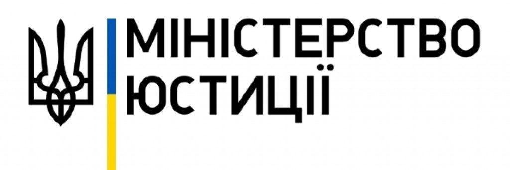 ministerstvo-iustytsiyi-ukrayiny